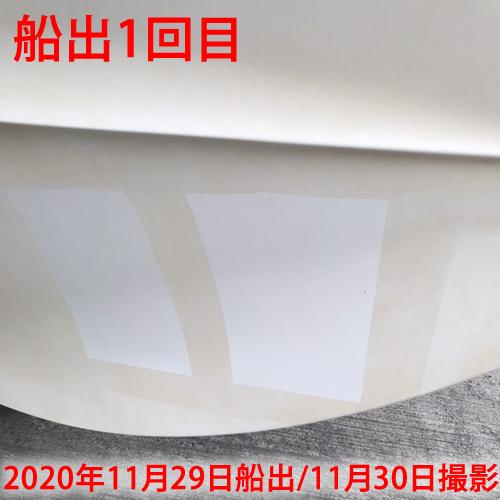 船出1回目(2020円11月29日船出/11/30日撮影)