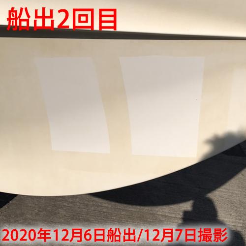 船出2回目(2020円12月6日船出/12/7日撮影)