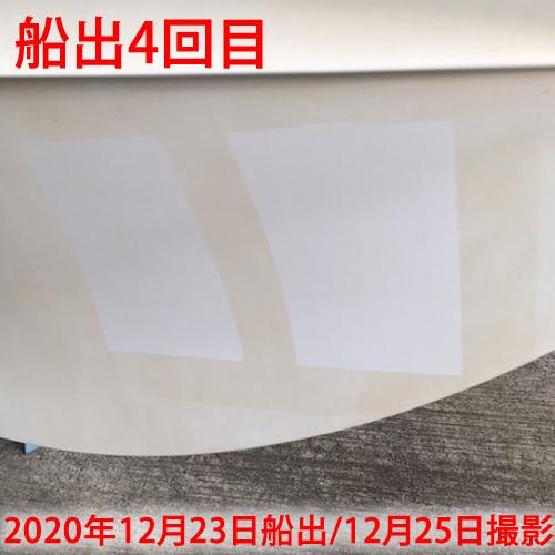 船出4回目(2020円12月23日船出/12/25日撮影)